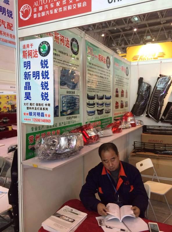 Auto Parts China Expo 3