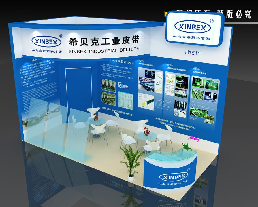 ITMA ASIA + CITME 2016 in Shanghai- XINBEX Company