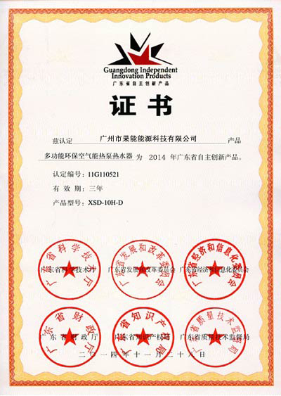 heat pump certificate