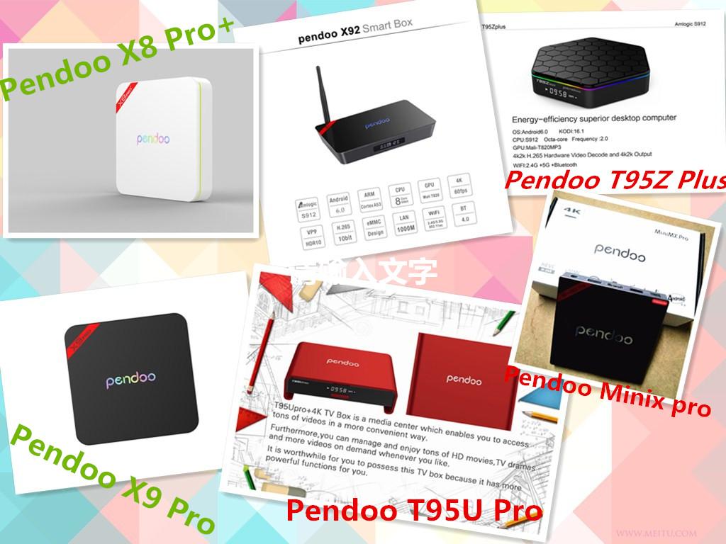 pendoo tv box