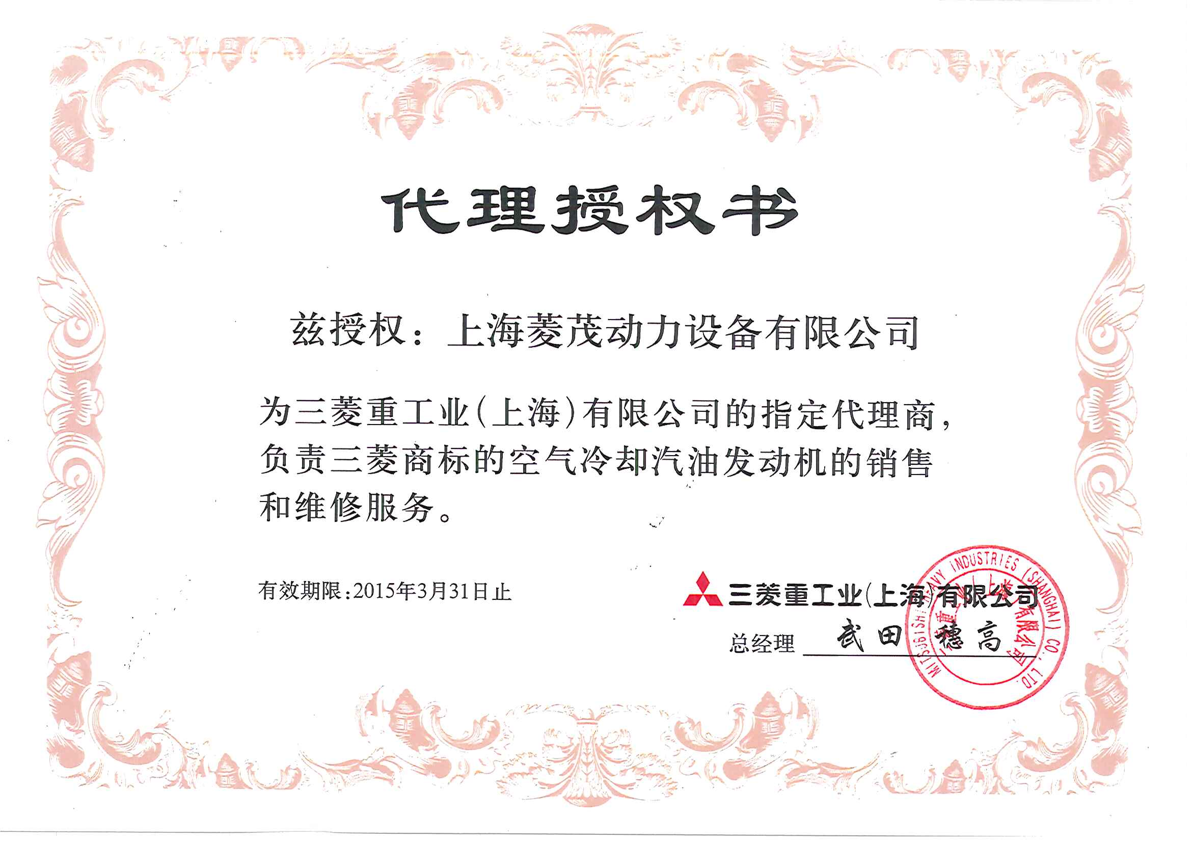 The Exclusive Agent of Mitsubishi Gasoline Engine in China 2014-2015