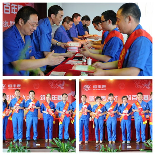 Hengtai Reducer Annually Excellent Talent employee rewarding meeting helded on time.