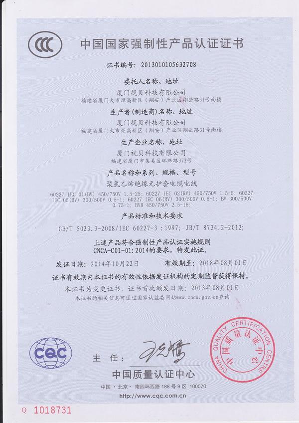 BV BVR 3C certification
