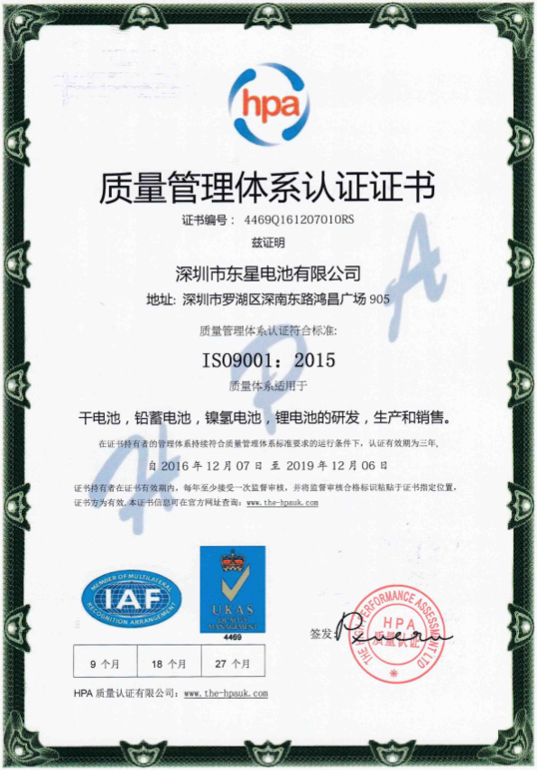 ISO9001 (in Chinese)