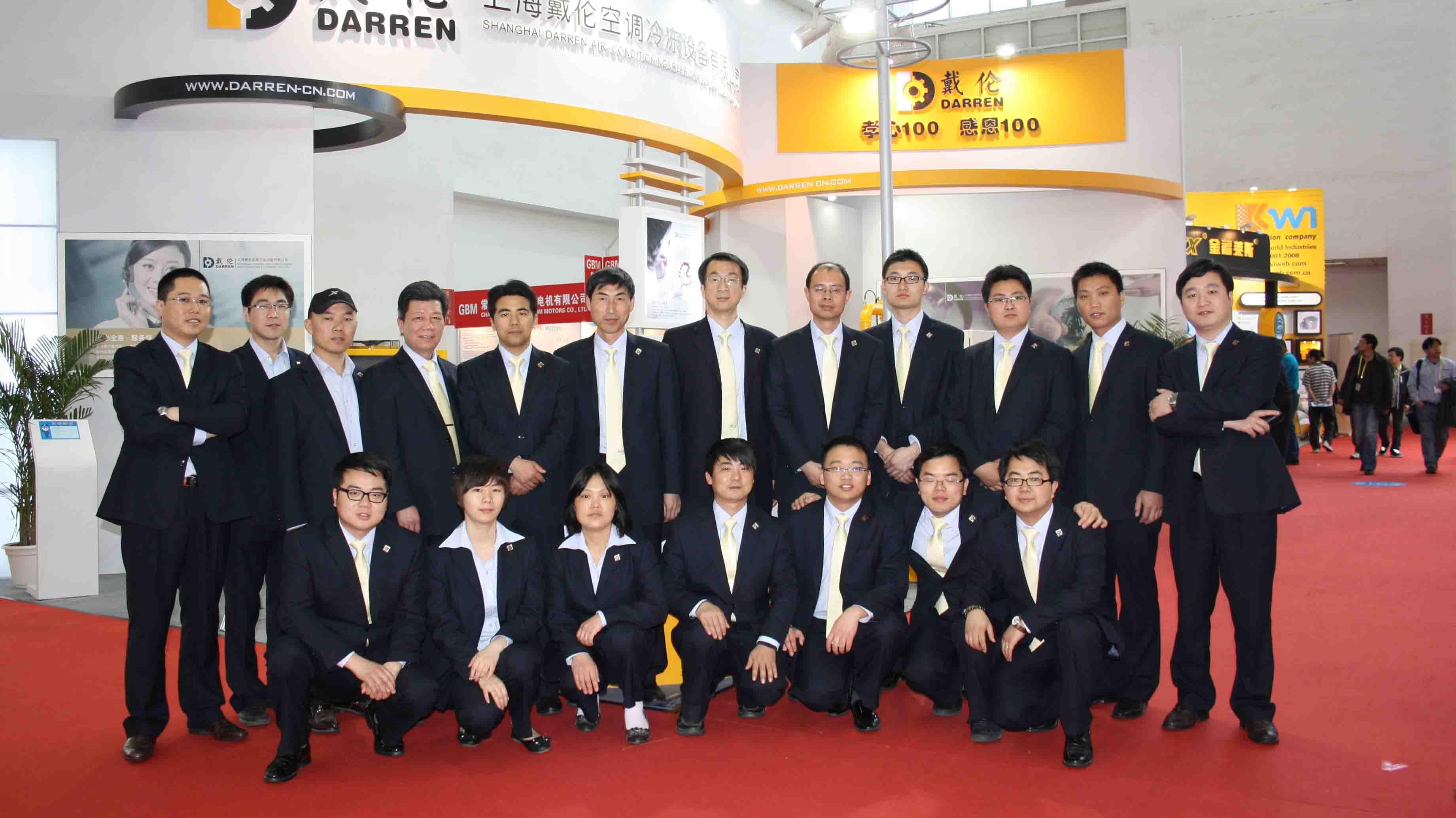 China Refrigeration Exhibition