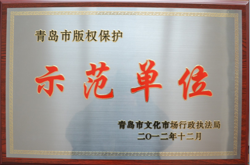 copyright protection demonstration enterprise of Qingdao