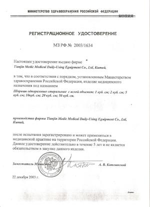 RUSSIA CERTIFICATE