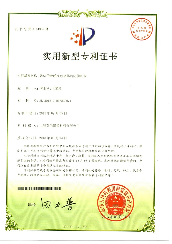 letter patent 3