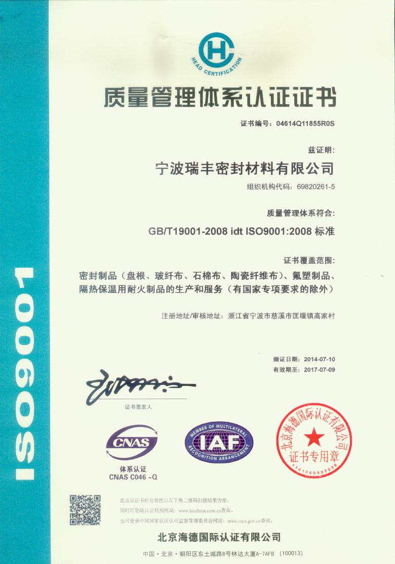 ISO9001Quality Certificate