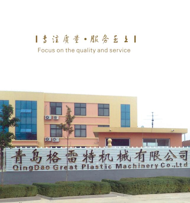 Qingdao Great Machinery Co., Ltd