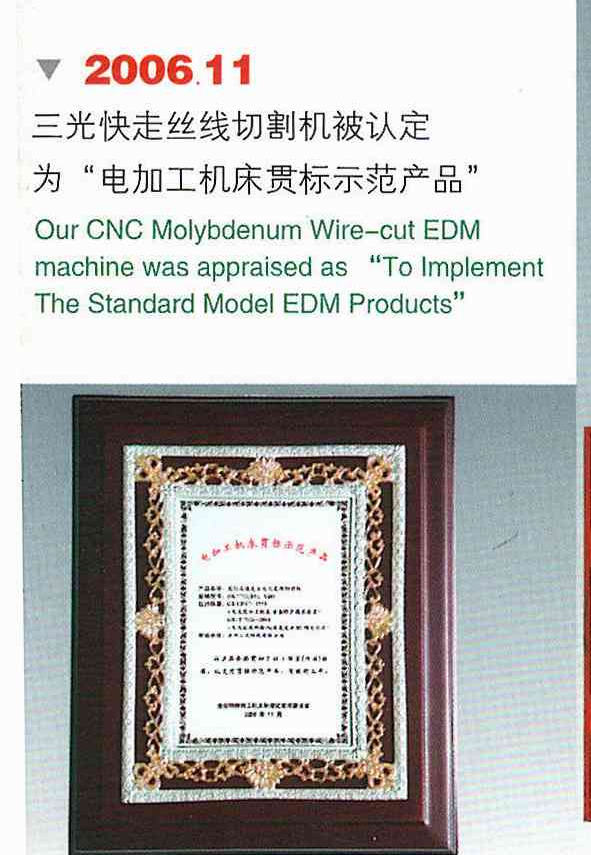 To Implement The Standard Model Edm Products By Molybdenum Wire Cut Machine