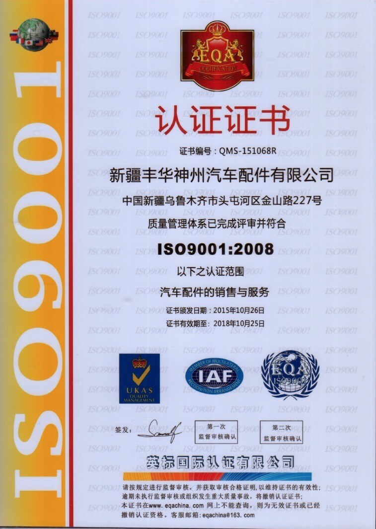 Certificate of quality certification
