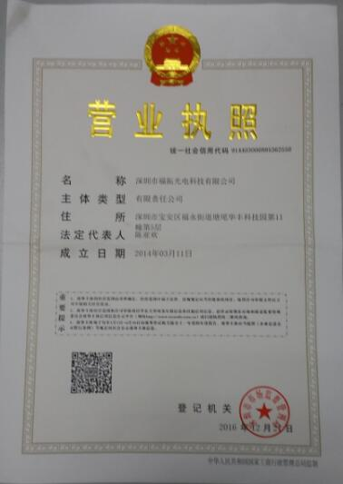 The License of our company