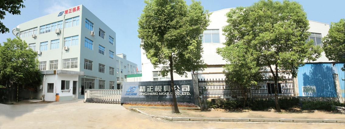 Jingzheng Factory