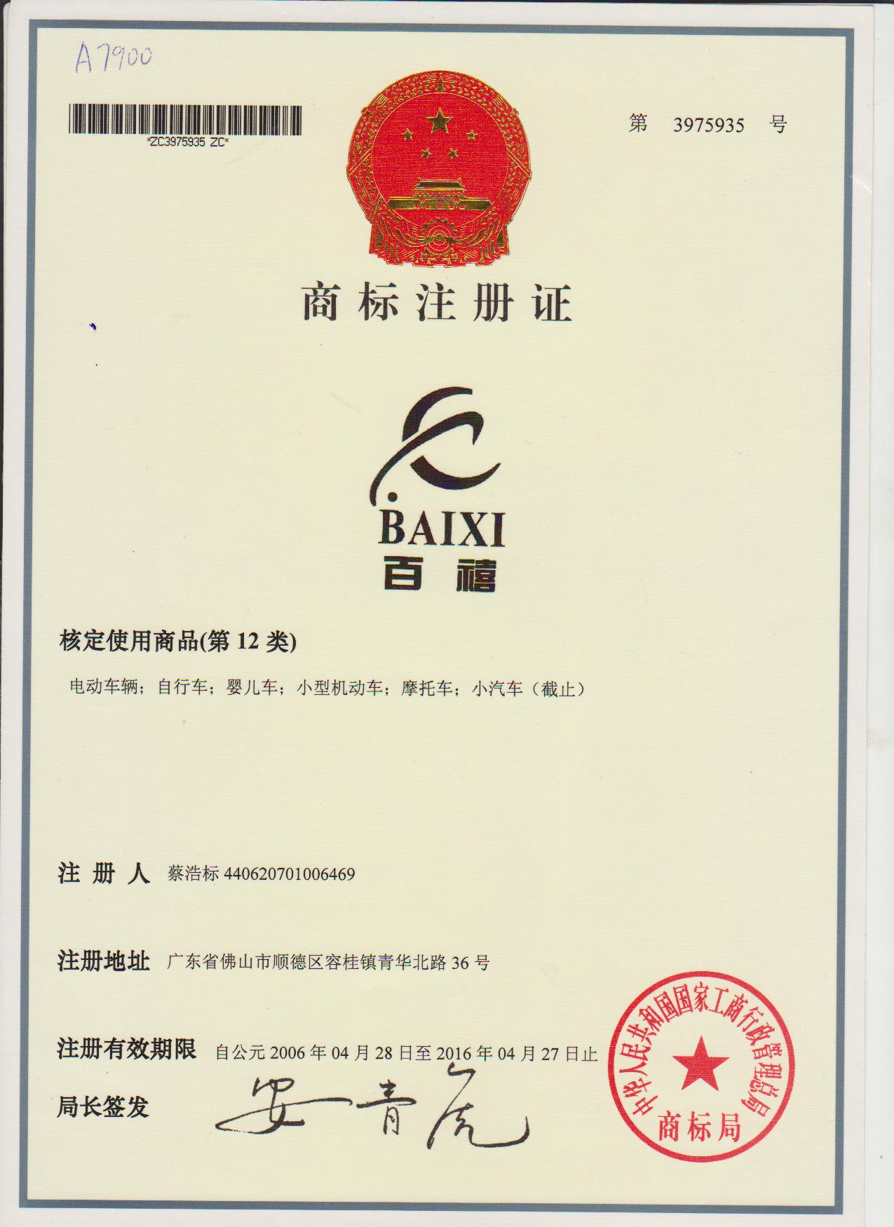 Baixi Trademark Registration Certificate
