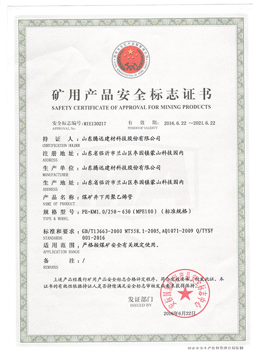 Safety Certificate of Approval for Mining Products (7)