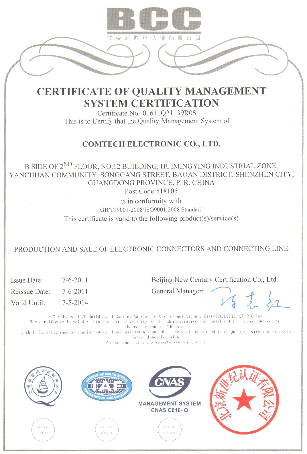 ISO9000.2008