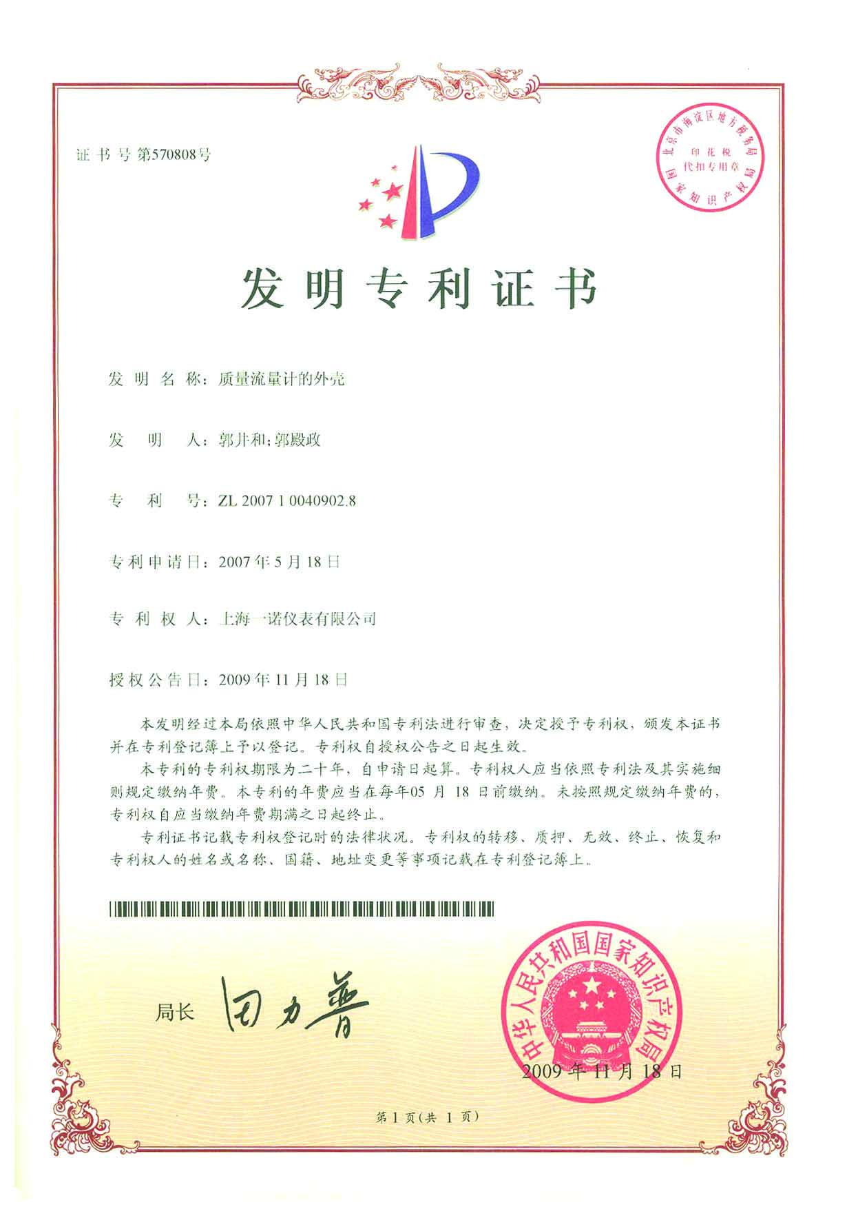 LZYN Certificate of Invention Patent