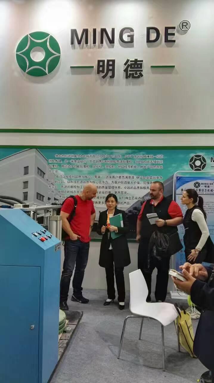 beijing exhibition 2017
