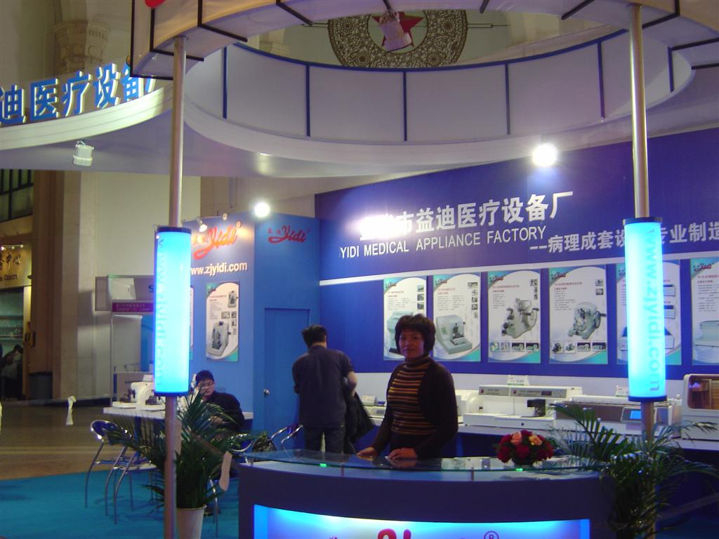 China International Medicinal Equipment Fair (CMEF)1