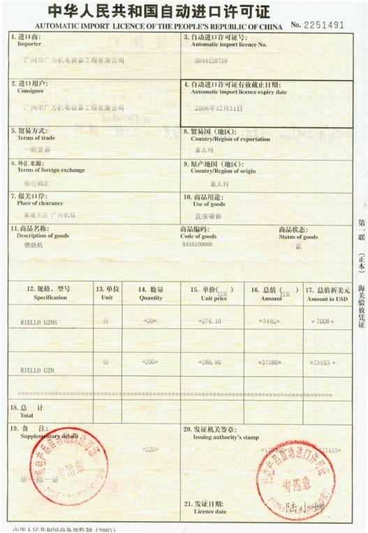 Burner Import Certificate