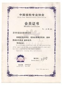 Membership of China Professional Gear Association
