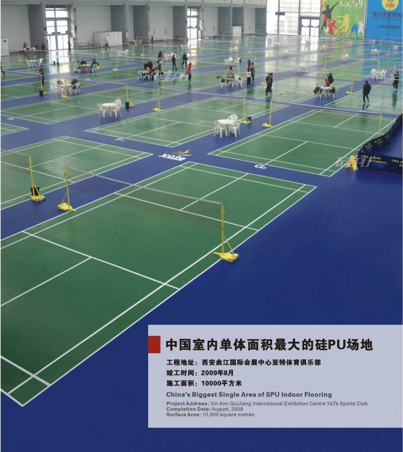 SPU basketball court flooring