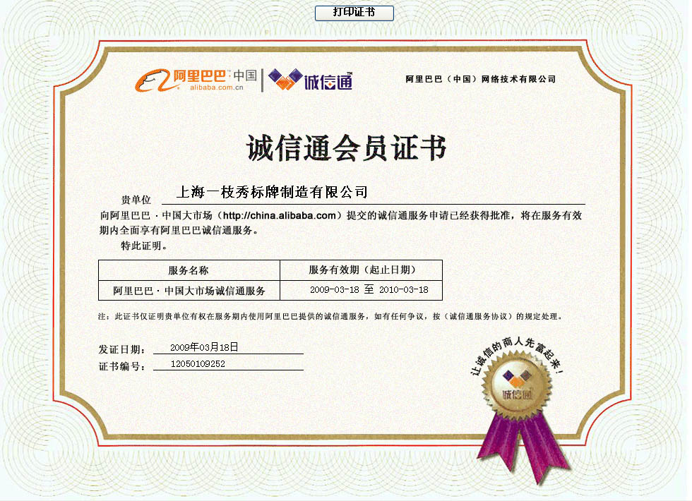 Alibaba integrity of corporate certificate