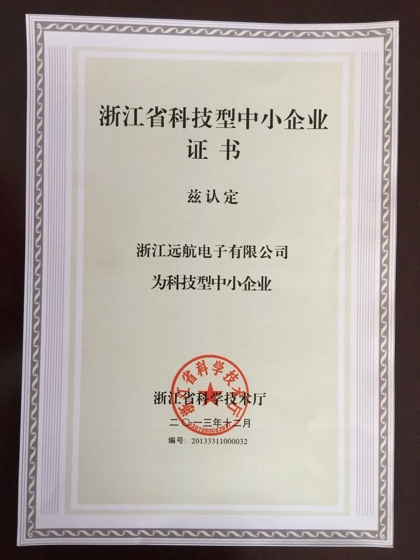 Yoohon Was Awarded The High-Tech Enterprise