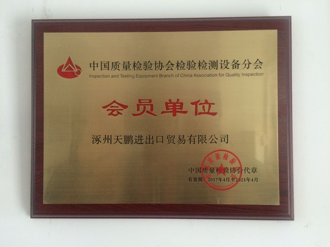 Inspection and testing equipment branch of China Association for Quality inspection