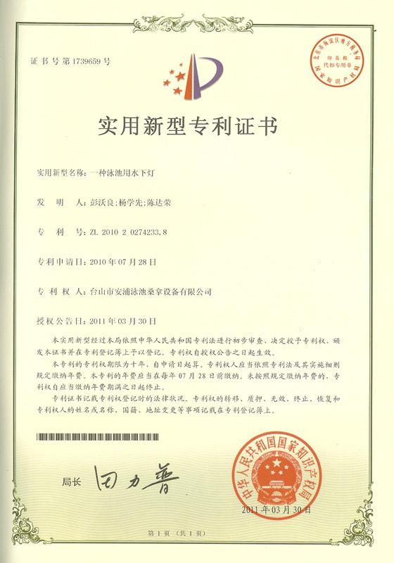 Patent of underwater light