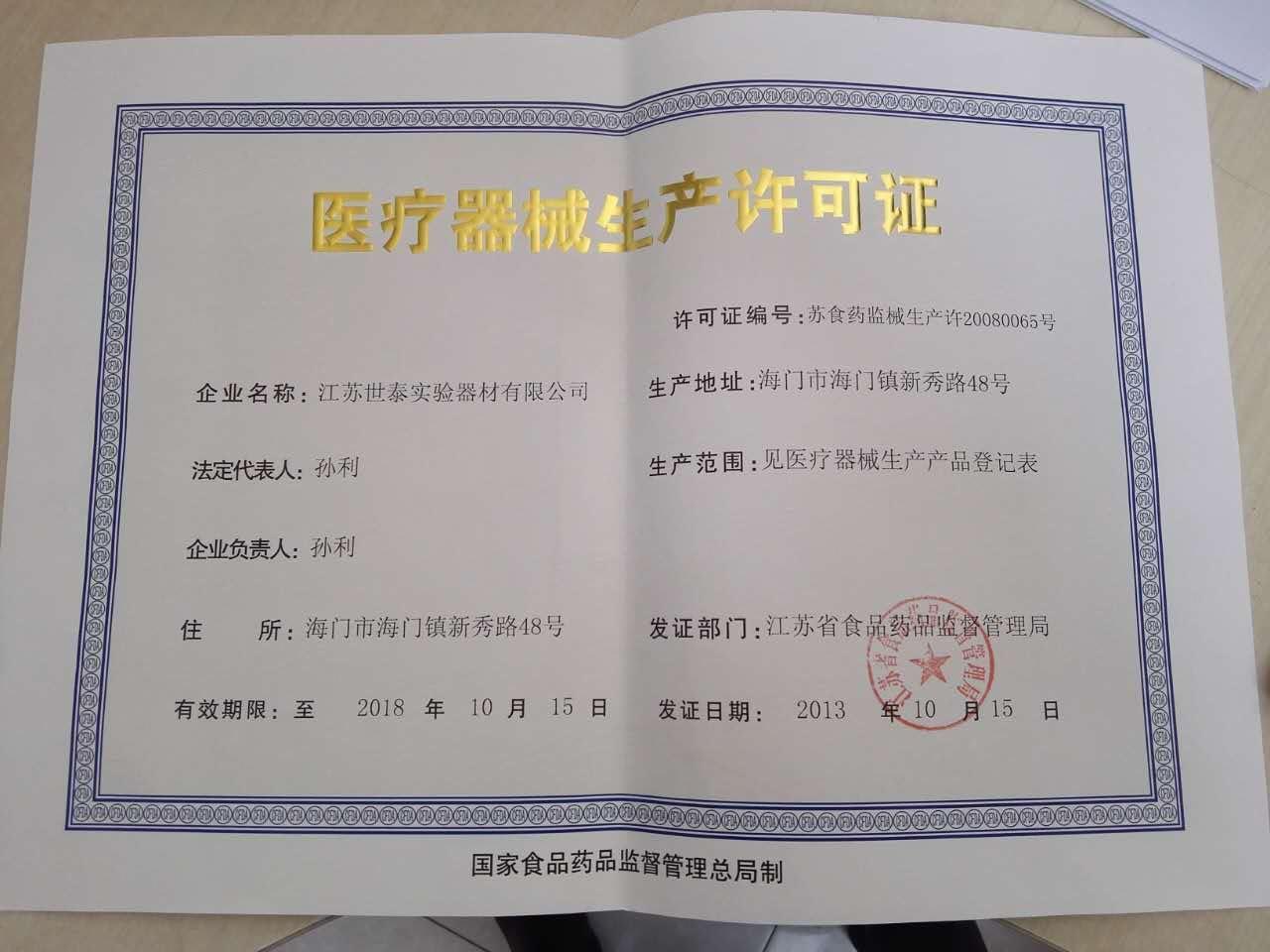 CFDA License SU20080065