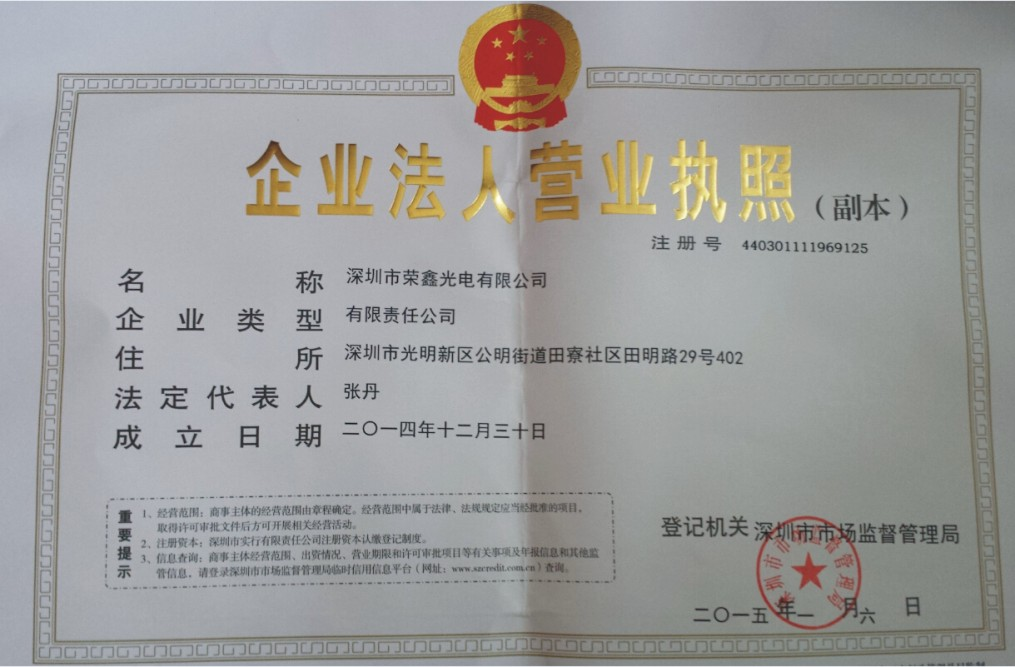 Shenzhen Ronsun Optoelectronics Co., Ltd