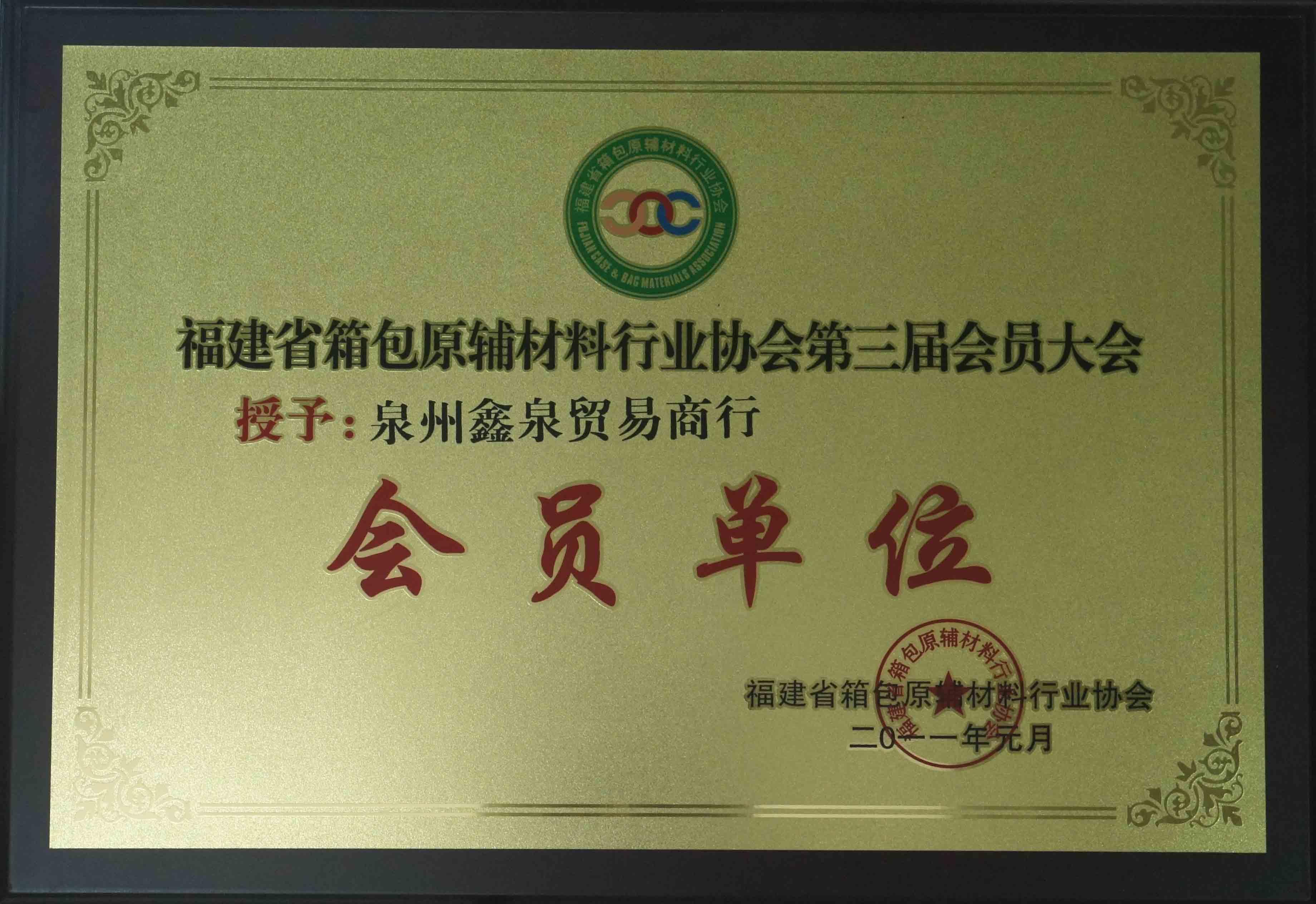 Member of Fujian Case & Bag Materials Association