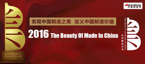 The Beauty of Made In China in 2016
