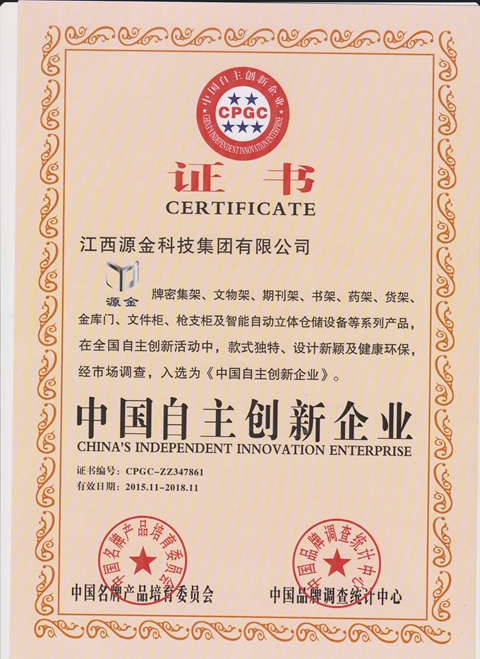 China's Independant Innovation Enterprise Certificate