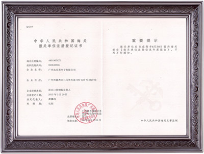 The people's Republic of China customs declaration entity registration certificate
