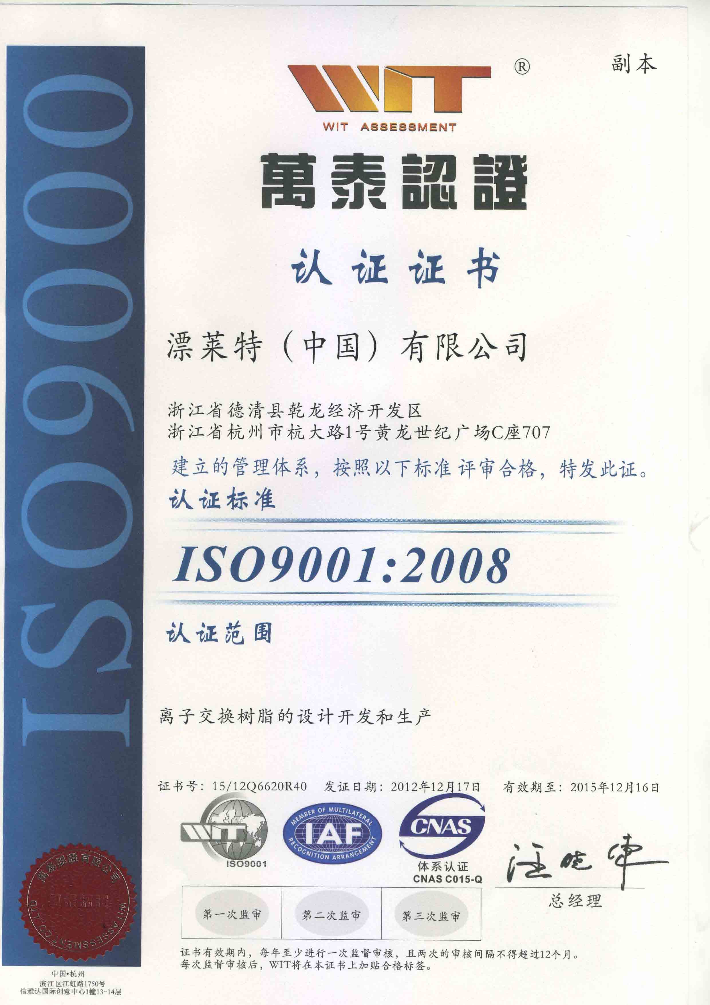 ISO certificate for FRP tanks