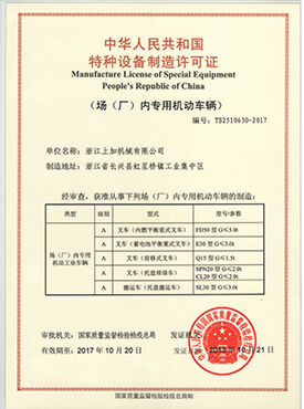 Manufacture License of Special Equipment of P.R.C