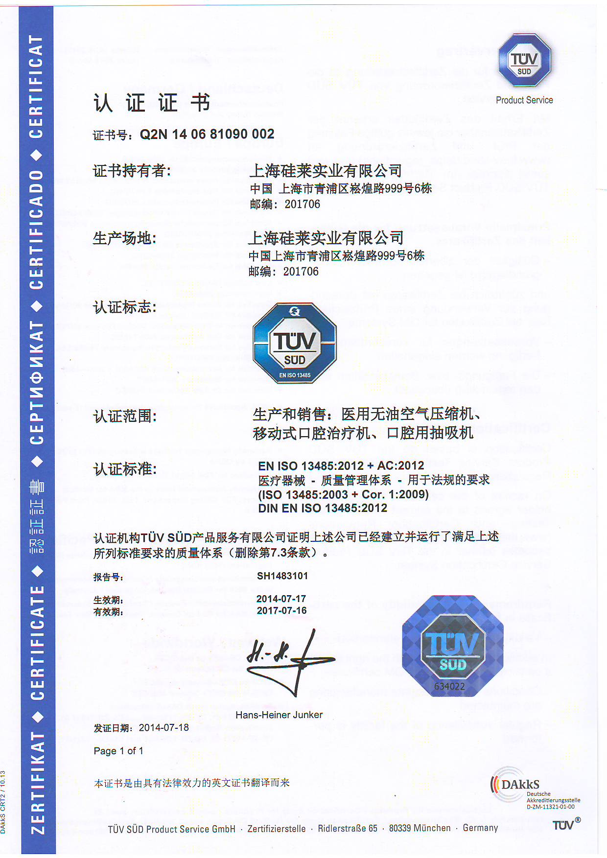 ISO License by TUV-Q2N 140681090002