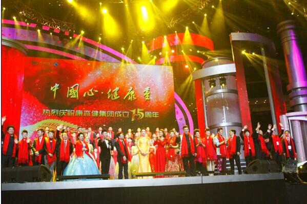 Celebrate 15th Anniversary Concert