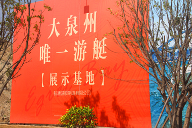 HangTong Yacht Exhibition Center being the ONLY Yacht Exhibition in Fujian QuanZhou