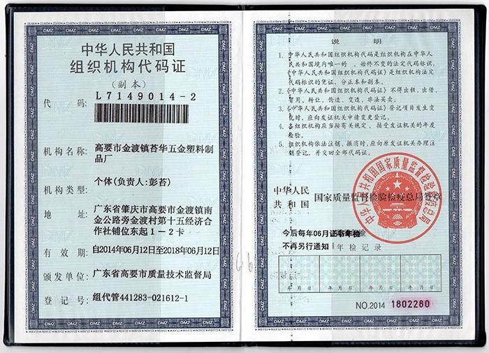 taihua certificate 1