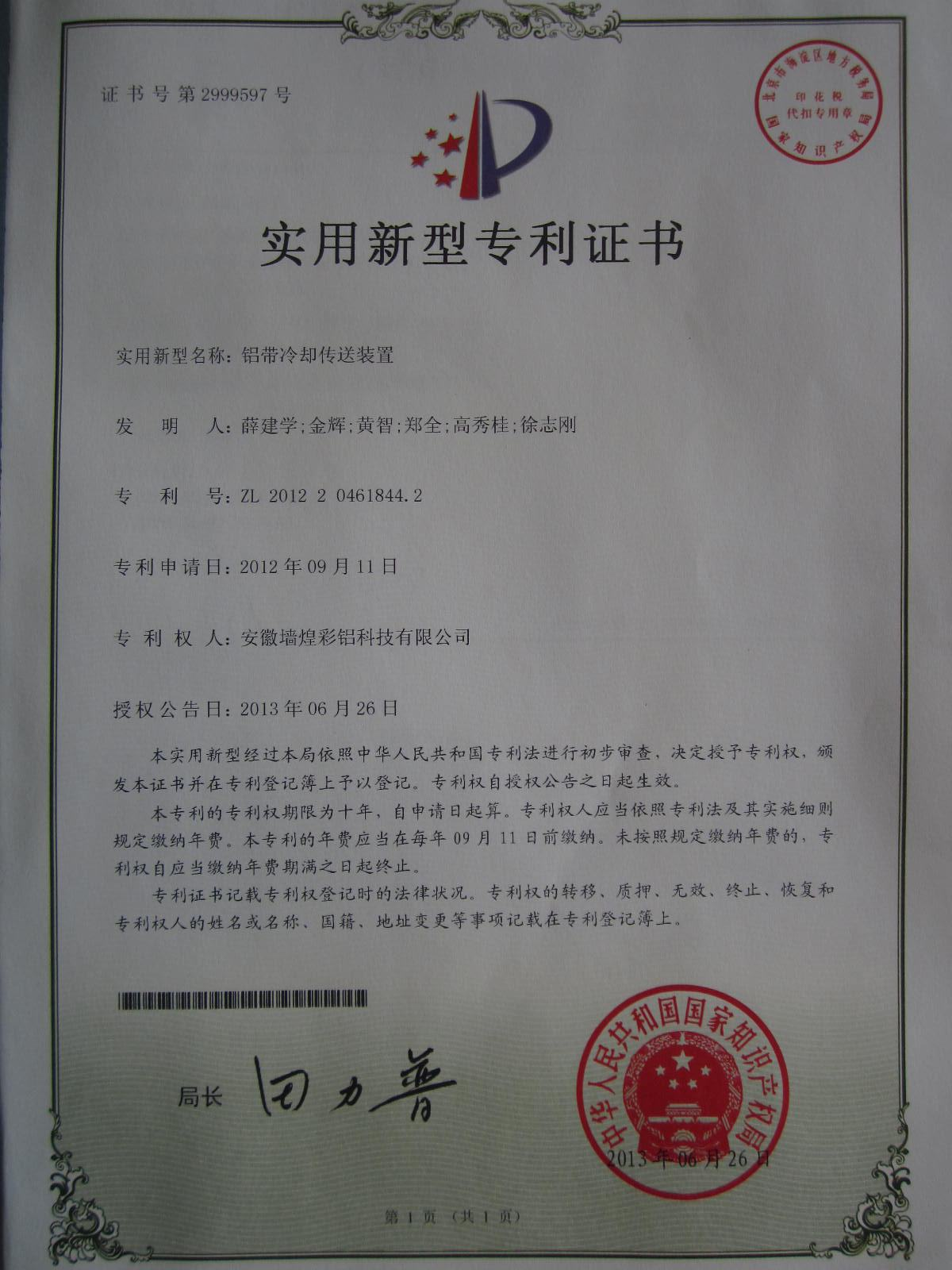 LETTER of PATENT (1)