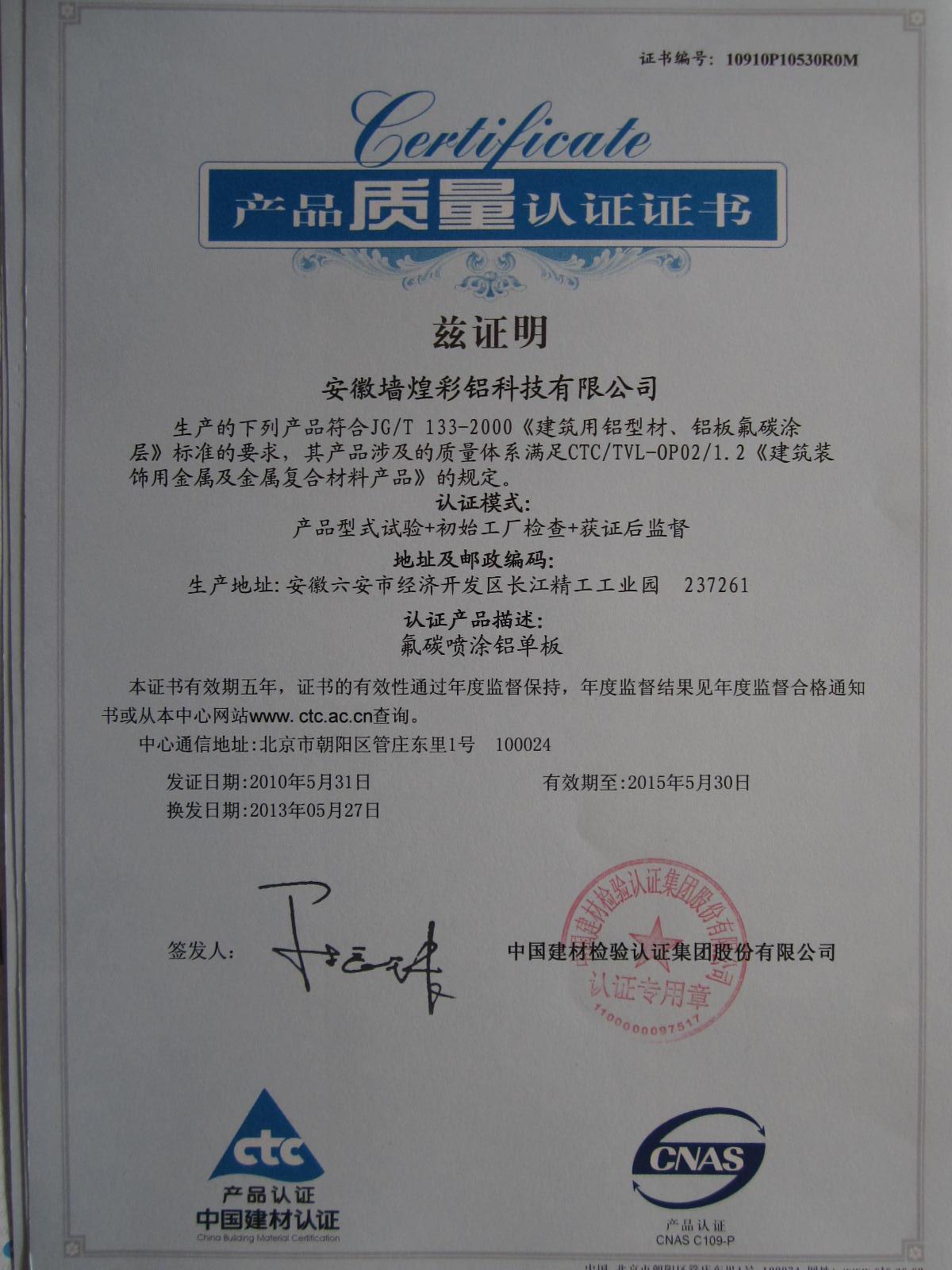 CTC certificate for PVDF spray certificate coating aluminum sheet