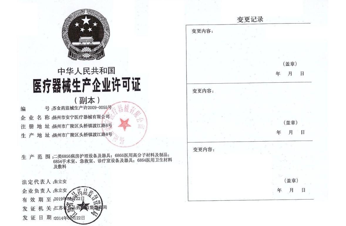 CFDA License-SSYJXSCX 2009-0055H