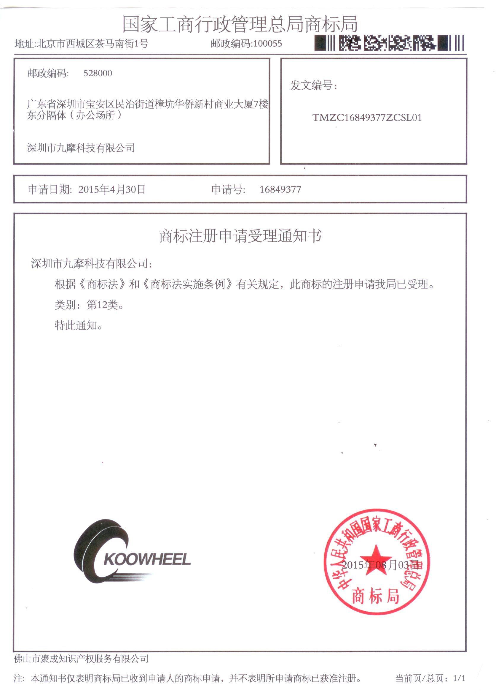 Koowheel Patent