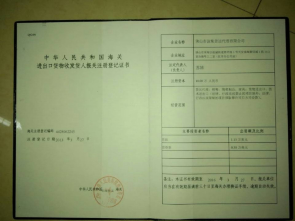 Import and export customs declaration registration certificate