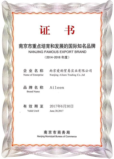 NANJING FAMOUS EXPORT BRAND Certificate