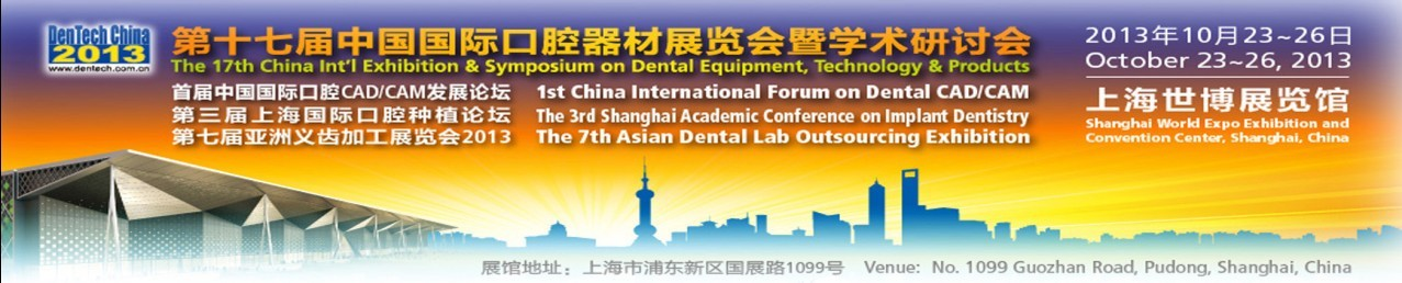 We will attend the 17th Shanghai DenTech Expo